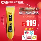 CODOS/科德士理发器电推剪剃头刀专业成人电推剪电动理发器工具T8