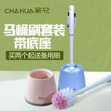 茶花卫生间马桶刷套装带底座架落地洁厕所刷塑料软毛洗刷马桶刷子