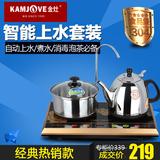 KAMJOVE/金灶 T-300A自动上水电热水壶套装加水茶艺炉消毒烧水壶