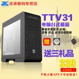 Tt Core V31 台式机电脑主机箱 透明 防尘 水冷游戏机箱
