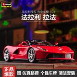 比美高法拉利车模拉法FXX恩佐车模1:24 仿真原厂合金汽车跑车模型