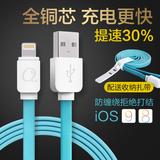 Q果 iPhone6数据线6s苹果5加长5s手机6Plus充电器认证iPad4六p短