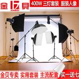 金贝摄影灯套装400W影室闪光灯柔光箱服装人像摄影棚补光照相器材