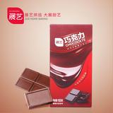 烘焙diy巧克力原料 展艺黑巧克力块巧克力排原装100g(代可可脂)
