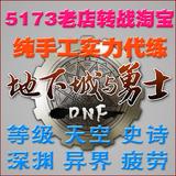 地下城与勇士Dnf疲劳账号代练等级1-86PK至尊金币装备勇者史诗粉