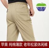 夏季男士苹果薄款纯棉休闲裤松紧腰带中老年高腰宽松休闲长裤子男