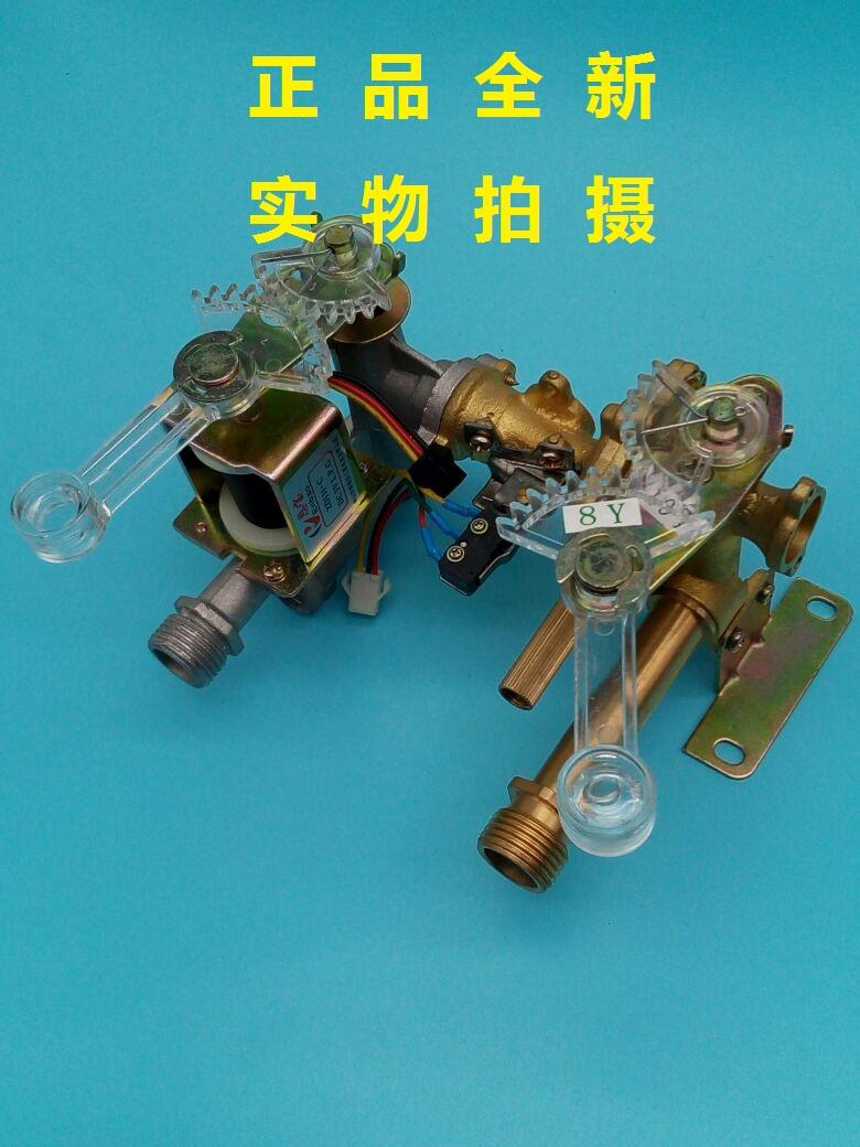 半球樱花万利达强排燃气热水器配件水气联动阀进水总成气阀总成图片