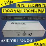 雅士尼3.24CL 4.24CL音箱处理器3进6出4进8出数字音频处理器集合