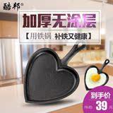 酷邦 铸铁锅早餐煎鸡蛋爱心模型煎蛋锅平底迷你心形不粘通用锅具