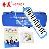 包邮正品奇美牌学生儿童口风琴32键专业吹奏小明星包含吹管送教材