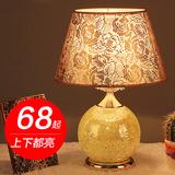 欧式台灯卧室床头创意宜家简约现代台灯创意时尚温馨床头灯卧室