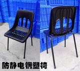防静电椅子/防静电凳子/靠背椅子/注塑静电/加固四脚靠背办公椅子