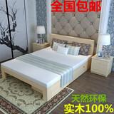 包邮 实木双人床 1.5米1.8米松木单人床儿童床简易床成人床1.2米