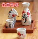 包邮特价 陶瓷酒具套装日本中式日式清酒白酒酒壶酒杯家用温酒壶