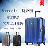 新秀丽Samsonite Fiero 拉杆箱行李箱登机箱 20寸24寸28寸
