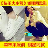 快乐大本营谢娜同款白色板鞋子吴昕金色运动鞋松糕鞋刘涛小白鞋女