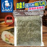海苔50张 寿司帘卷专用海苔紫菜 寿司紫菜包饭专用 日本料理