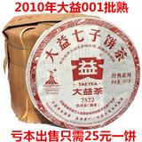 普洱茶熟茶  2010年7572大益标杆001批熟茶   357克熟饼亏本销售