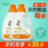 安贝儿 婴儿天然椰油皂液 宝宝专用洗衣液 新生儿童洗衣液1L*2瓶