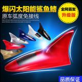 汽车装饰灯太阳能鲨鱼鳍天线车顶尾翼配件改装灯防追尾LED爆闪灯