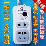 包邮遥控开关插座 节能无线插座学习型电视遥控插座机顶盒伴侣T51