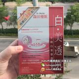 2盒99台湾原产代购森田药妆白美透肌全嫩白菁华露面膜8片美白舒缓