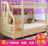 包邮梯柜上下铺双层书桌组合松木儿童高低双架原床子母子成人床