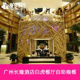 【驴妈妈】广州长隆酒店白虎餐厅自助餐/自助晚餐/成人/亲子餐券