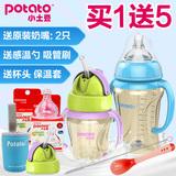 小土豆PPSU奶瓶宽口带手柄吸管硅胶奶嘴防摔胀气宝宝婴儿塑料奶瓶