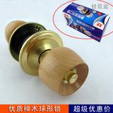 星豪5831榉木球形锁 圆型把手锁 室内房门锁 老式简易门锁 铜芯