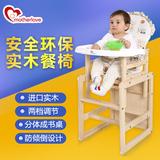 motherlove儿童餐椅实木宝宝吃饭餐桌椅多功能婴儿餐桌椅座椅特价
