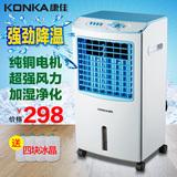 康佳空调扇 单冷家用冷风扇制冷小空调移动冷风机 冷气机空调风扇