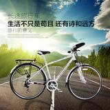 追风鸟旅行车 自行车变速长途车21/24速蝴蝶把铝合金自行车旅行车