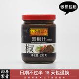 李锦记 黑椒汁 黑椒牛排 烤肉酱 意大利面酱原料 调料 230g 包邮