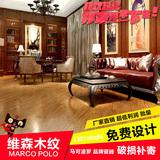 马可波罗瓷砖 防滑仿古砖 卧室木纹砖仿实木地板砖 客厅砖150*600
