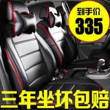 汽车座套专用新福克斯捷达科鲁兹朗动k2飞度四季皮坐垫套全包坐套