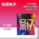 顺丰Intel/英特尔 i7-6700K 盒装超频 CPU处理器LGA1151 支持Z170