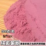 纯天然紫薯面粉 紫薯粉 生熟可选红薯地瓜水果蔬面粉蛋糕烘焙原料
