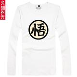 久刻时光 七龙珠 悟字 秋款男装莱卡棉精梳修身韩版长袖T恤衫