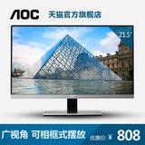 AOC I2267FW 21.5英寸 IPS屏窄边框 相框式摆放电脑液晶显示器22