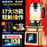 【聚】AUX/奥克斯 PB925破壁料理机家用玻璃加热全自动多功能搅拌