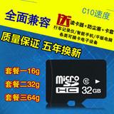 高速8G手机内存卡 16g华为OPPO荣耀vivo小米32G红米TF存储SD卡64G