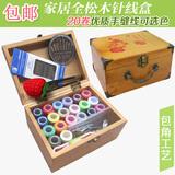 包邮 手提全松木针线盒复古居家实用针线套装 手缝线韩国风针线包