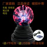 3寸魔球电子魔灯魔法球负离子静电球水晶球USB电池车载包邮正品