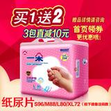 一朵纸尿片超薄透气婴儿尿不湿S96/M88/L80/XL72四码任选