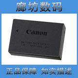【廊坊数码】Canon/佳能 LP-E17电池 750D/760D用 二手原装正品