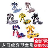 7款蒙巴迪变形金刚4迷你小汽车大黄蜂擎天柱机器人男孩儿童玩具