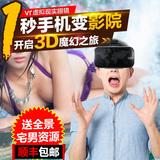GUOER vr眼镜虚拟现实智能影院暴风魔镜头戴式3D眼镜手机游戏头盔