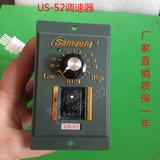 交流单相减速电机调速器US-52调速开关120W 140W 180W 200W 250W