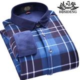 波司登冬季新款韩版修身商务男士加绒加厚衬衣磨毛格子保暖衬衫